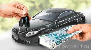 Кредит на б/у авто
