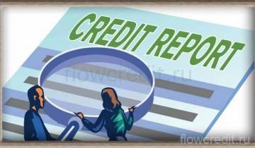 Как ознакомиться со своей кредитной историей