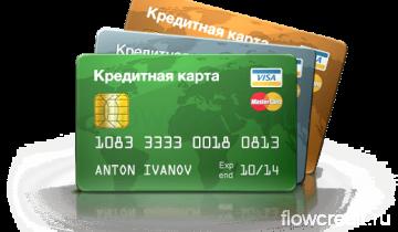 Выбираем кредитную карту (лучшие предложения российских банков)