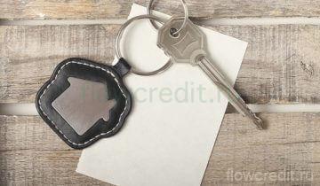 Оформление ипотеки без официального трудоустройства