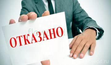 Причины отказа по заявке на ипотеку в Сбербанке