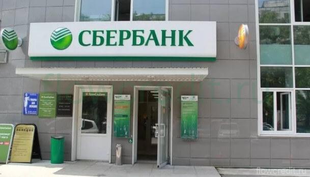 Условия ипотеки для молодой семьи в Сбербанке