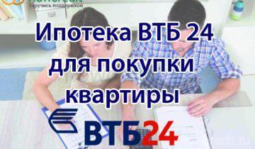 Условия ипотеки ВТБ 24 для покупки квартиры