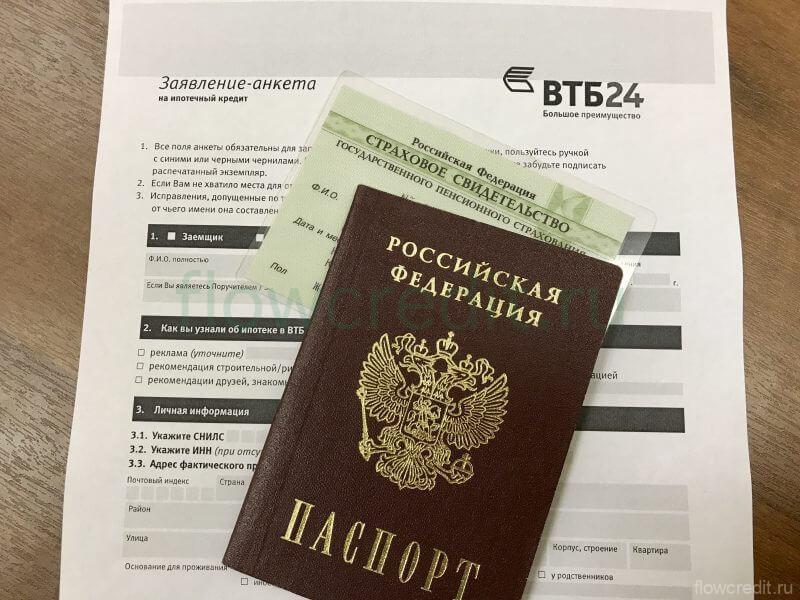 Ипотека ВТБ 24 по двум документам