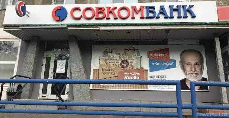 Кредит без справок и поручителей Совкомбанк