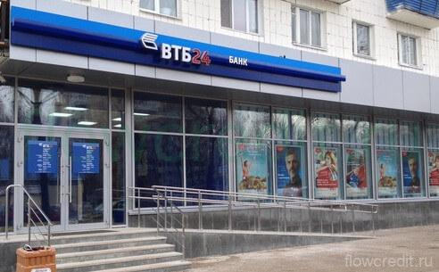 ипотека от ВТБ 24