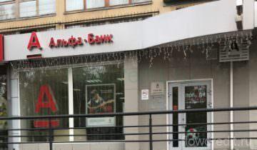 оформить кредитную карту в Альфа банке