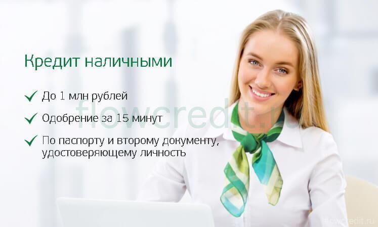 Кредит без справок и поручителей Вуз банк