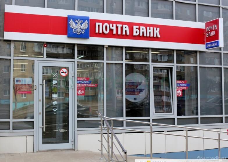 Кредит от почта банк