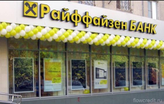 Ипотека Райффазенбанка