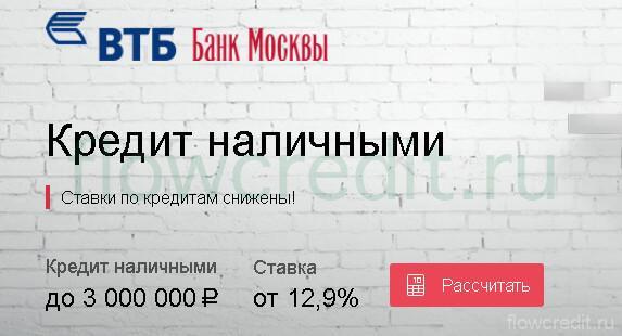 Втб 24 акции по кредитам наличными