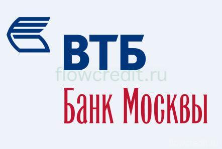 Потребительский кредит от ВТБ Банк Москва