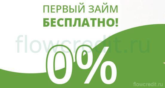 Займ под 0 процентов без отказа