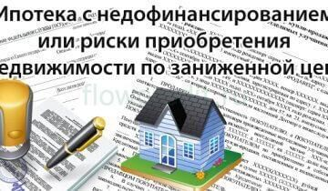 Ипотека с недофинансированием