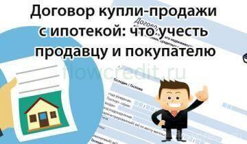 Договор купли-продажи с ипотекой: что учесть продавцу и покупателю