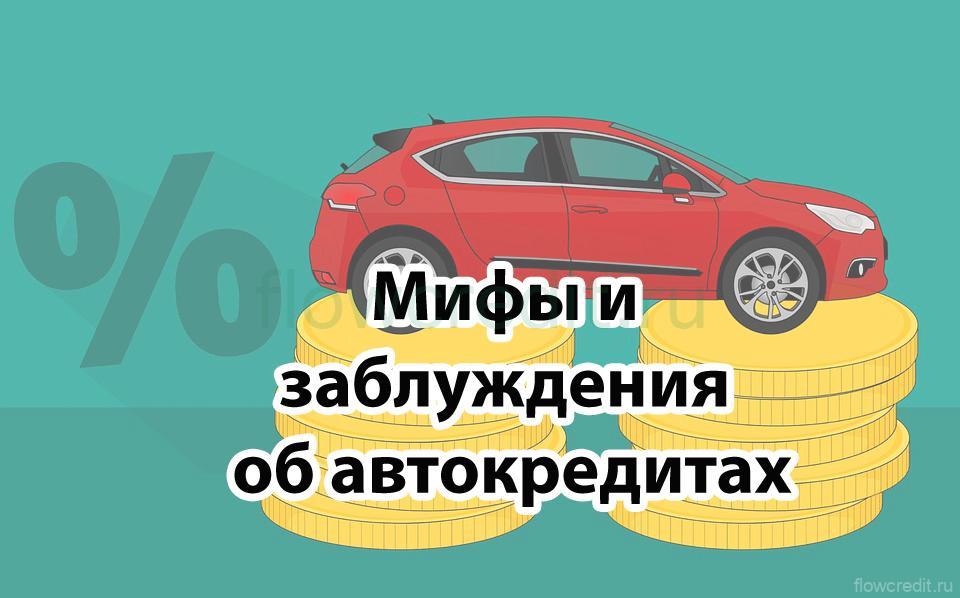 Мифы и заблуждения об автокредитах